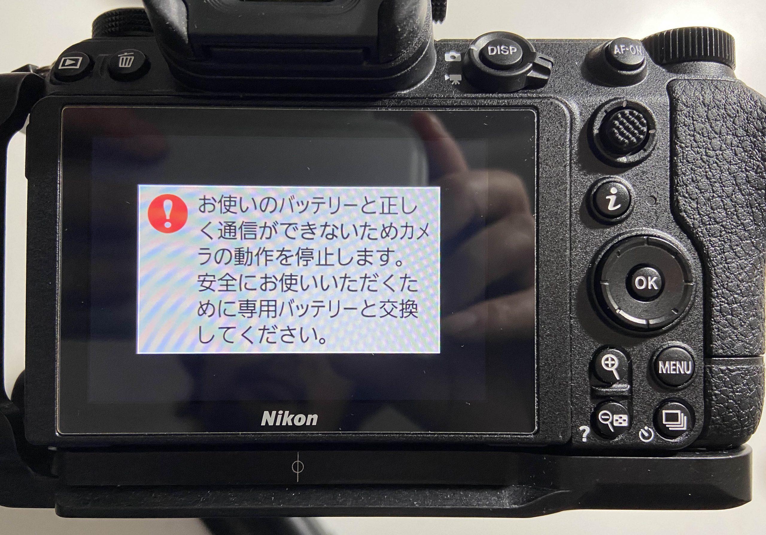 Nikon z6ii 互換バッテリー